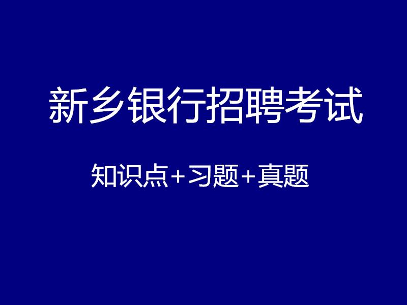 新乡银行招聘考试视频录播课(最新上线)