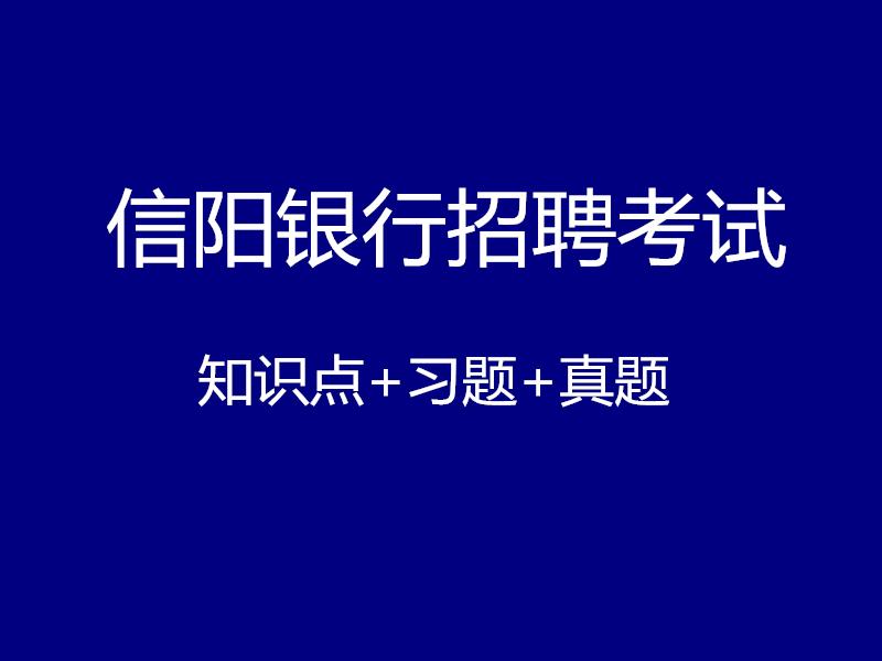 信阳银行招聘考试视频录播课(最新上线)