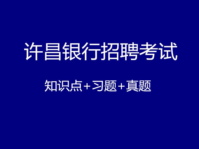 许昌银行招聘考试视频录播课(最新上线)