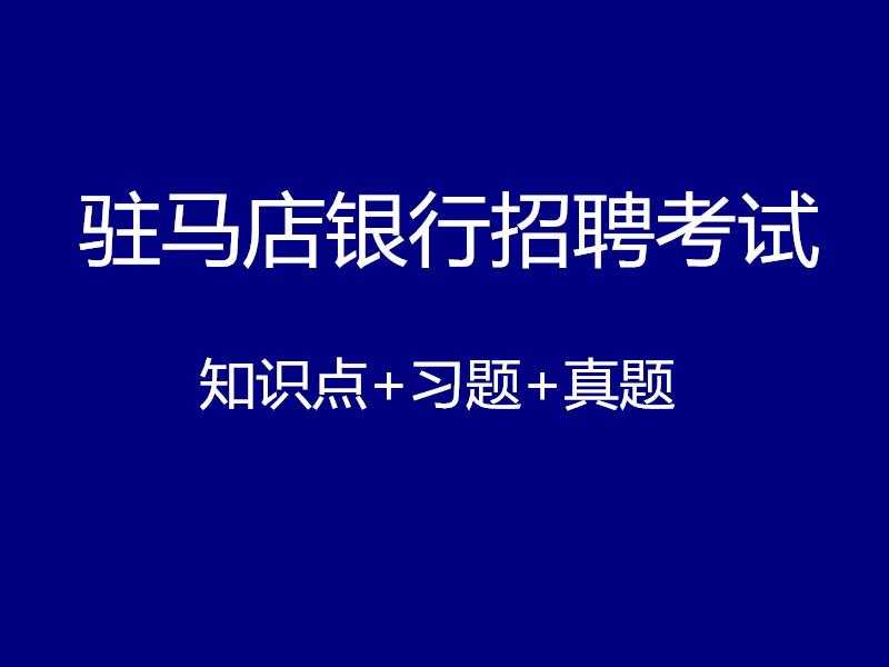 驻马店银行招聘考试视频录播课(最新上线)