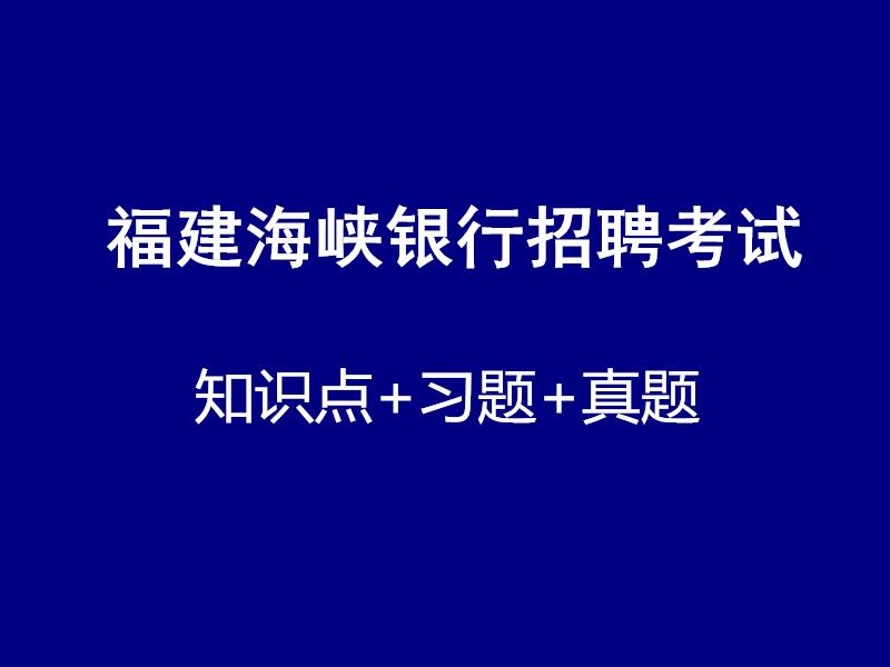 福建海峡银行招聘考试视频录播课(最新上线)