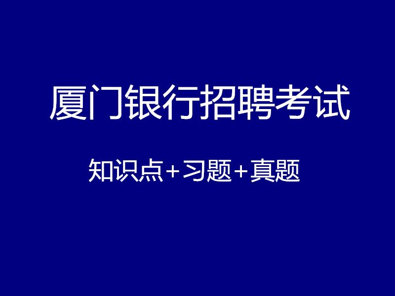 厦门银行招聘考试视频录播课(最新上线)