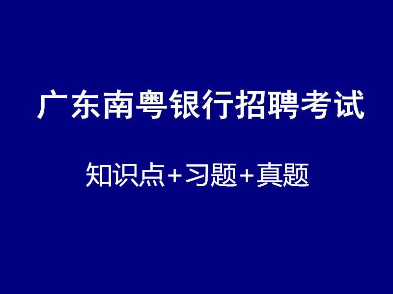 广东南粤银行招聘考试视频录播课(最新上线)