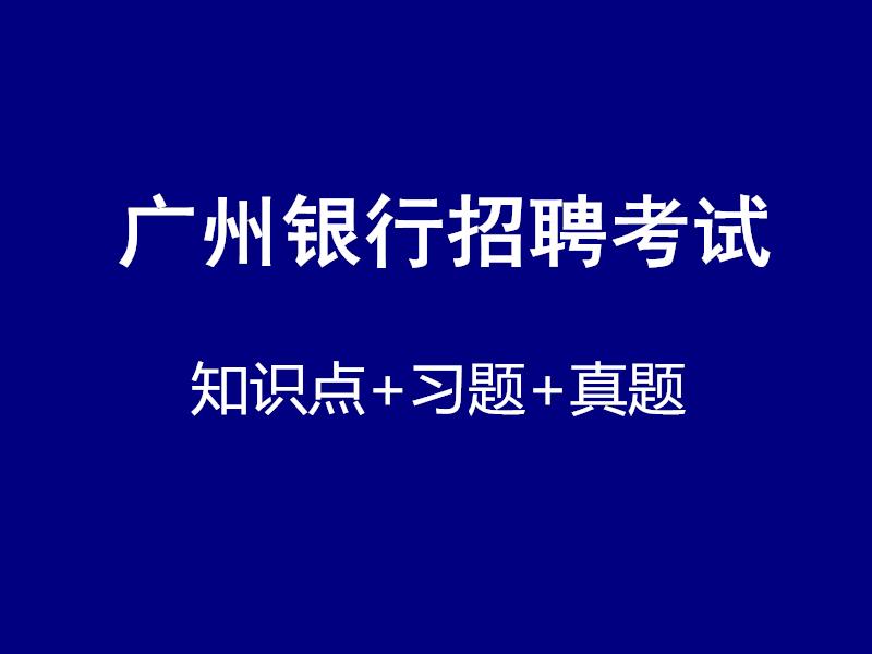 广州银行招聘考试视频录播课(最新上线)