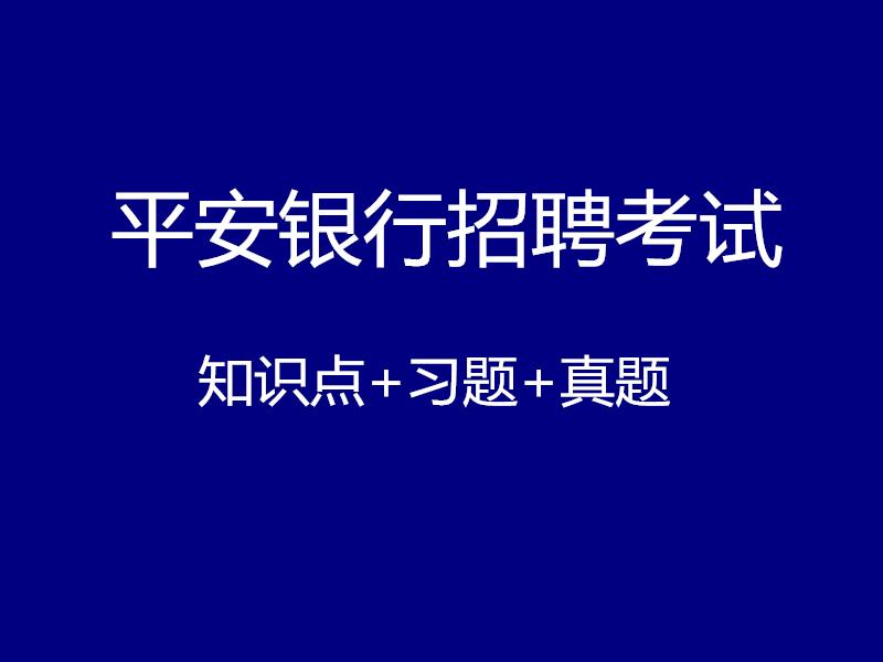 平安银行招聘考试视频录播课(最新上线)