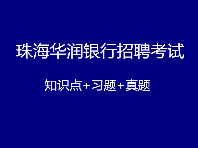 珠海华润银行招聘考试视频录播课(最新上线)