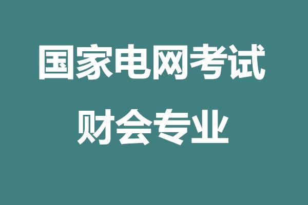 2021年<font color='red'>国家电网</font>考试财会专业知识精讲班+题海班录播课