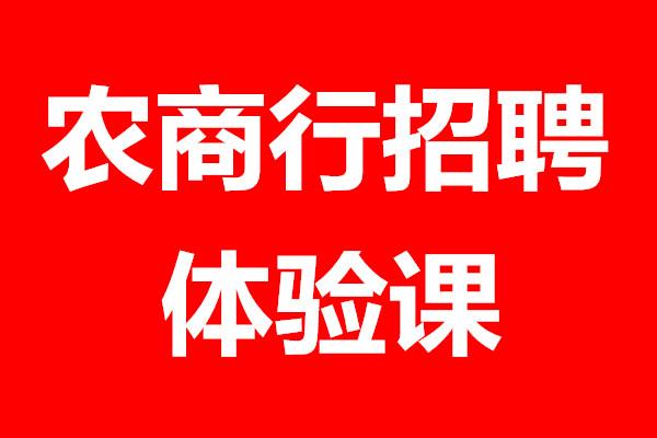 湖南农信社考试体验课会计基础