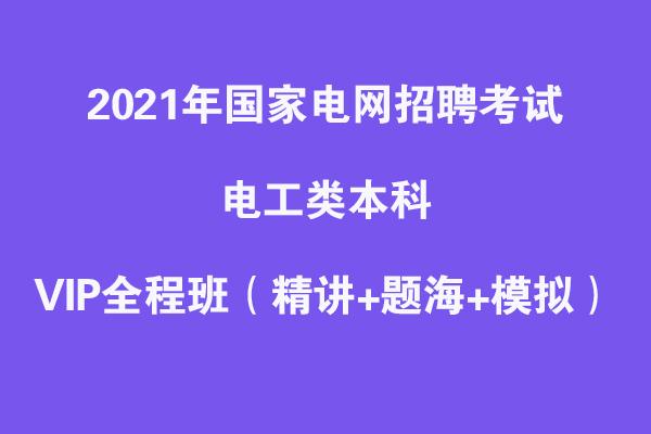 2021年国家电网招聘考试电工类本科VIP全程班(精讲+题海+押题)