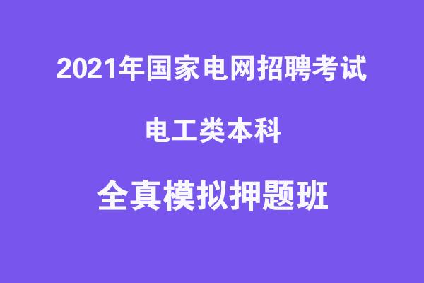 2021年国家电网招聘考试电工类本科全真模拟押题试卷(4套)