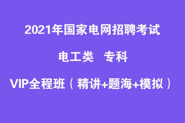 2021年国家电网招聘考试电工类专科VIP全程班(精讲+题海+押题)