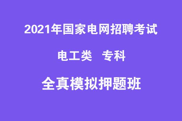 2021年<font color='red'>国家电网</font>招聘考试电工类专科全真模拟押题试卷(4套)