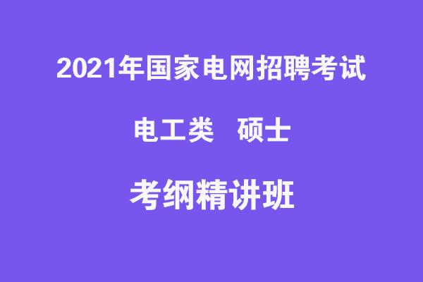 2021年<font color='red'>国家电网</font>招聘考试电工类研究生考纲精讲班