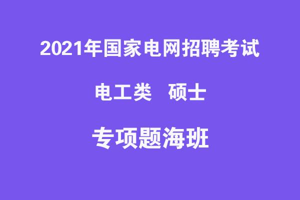2021年<font color='red'>国家电网</font>招聘考试电工类研究生专项题海班