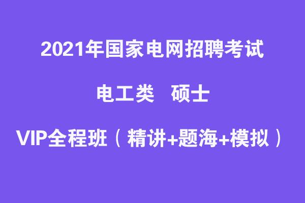 2021年<font color='red'>国家电网</font>招聘考试电工类研究生VIP全程班(精讲+题海+押题)