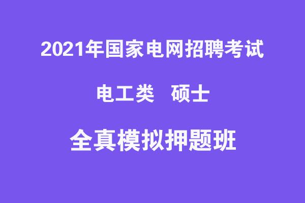 2021年<font color='red'>国家电网</font>招聘考试电工类研究生全真模拟押题试卷(4套)