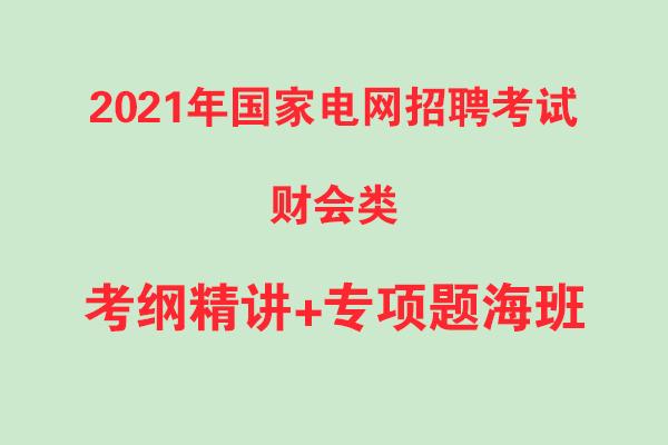 2021年<font color='red'>国家电网</font>招聘考试财会类考纲精讲班+专项题海班录播课