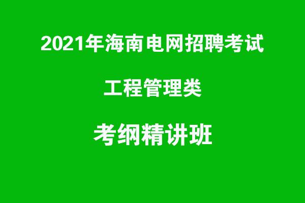 2021年海南电网招聘考试工程管理类考纲精讲班