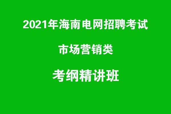 2021年海南电网招聘考试市场营销类考纲精讲班