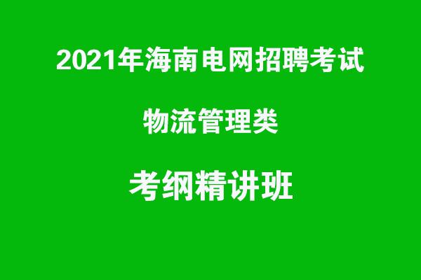 2021年海南电网招聘考试物流管理类考纲精讲班