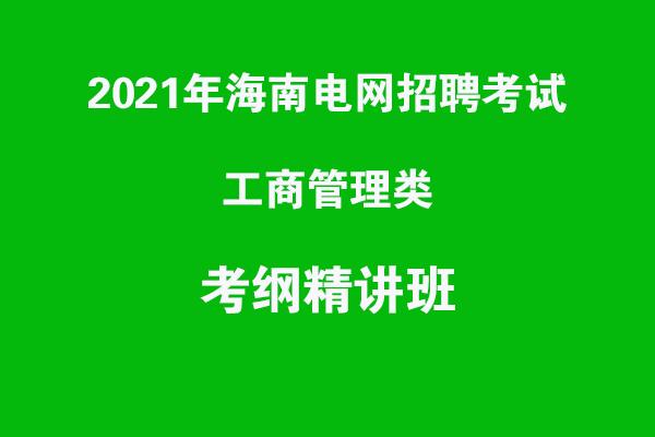 2021年海南电网招聘考试工商管理类考纲精讲班