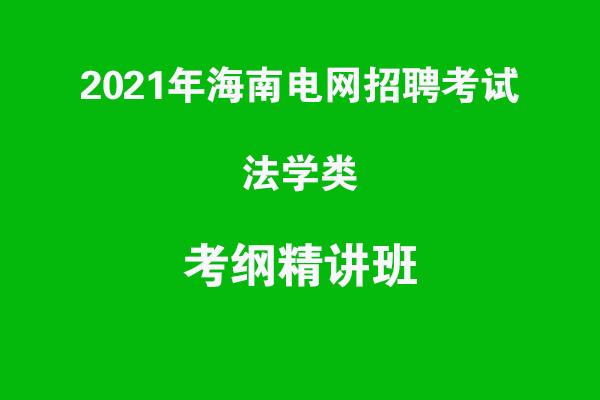 2021年海南电网招聘考试法学类考纲精讲班