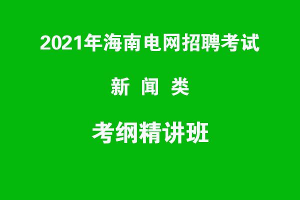 2021年海南电网招聘考试新闻类考纲精讲班