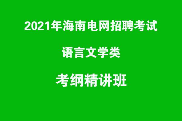 2021年海南电网招聘考试语言文学类考纲精讲班