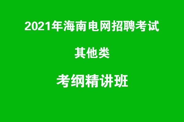2021年海南电网招聘考试其他类考纲精讲班