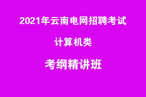 2021年云南电网招聘考试计算机类考纲精讲班