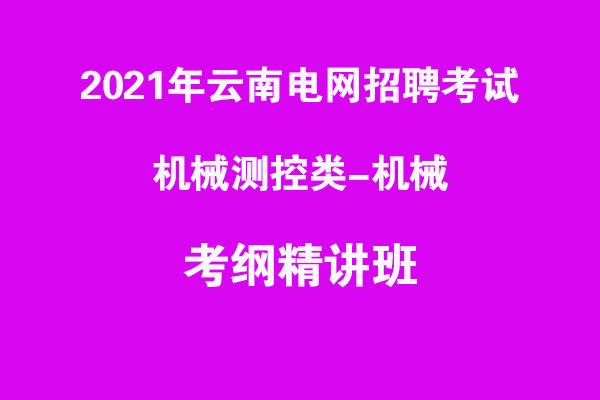 2021年云南电网招聘考试机械测控类-机械考纲精讲班