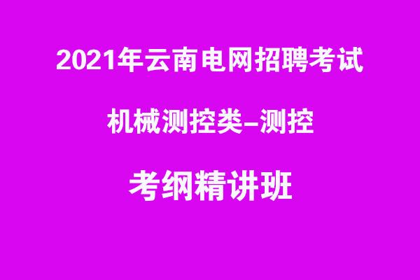 2021年云南电网招聘考试机械测控类-测控考纲精讲班