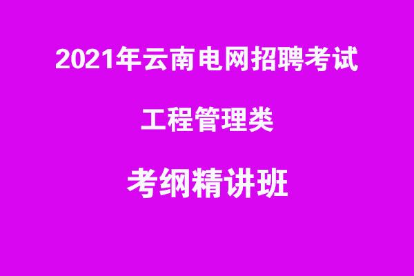 2021年云南电网招聘考试工程管理类考纲精讲班