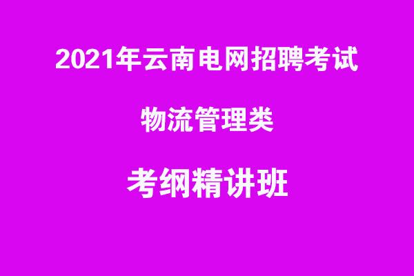 2021年云南电网招聘考试物流管理类考纲精讲班