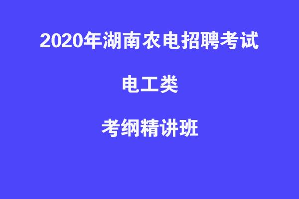2020年农电服务公司招聘电工类考纲精讲班