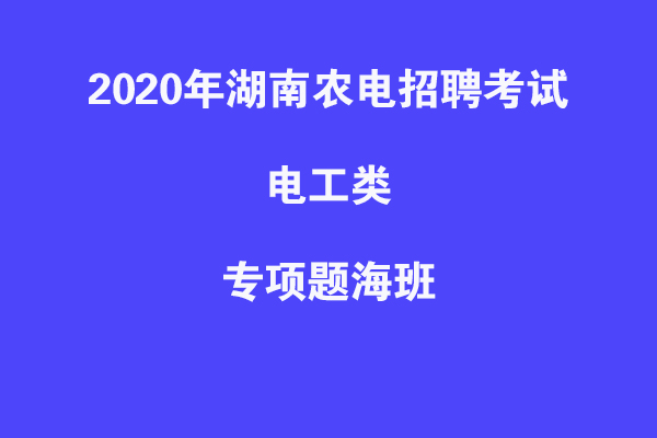 2020年农电服务公司招聘电工类专项题海班