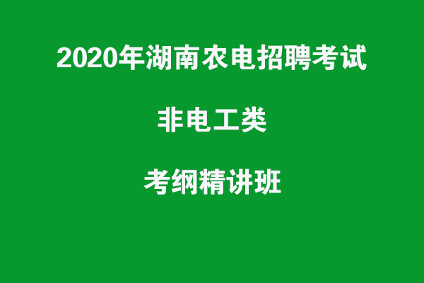2020年农电服务公司招聘非电工类考纲精讲班