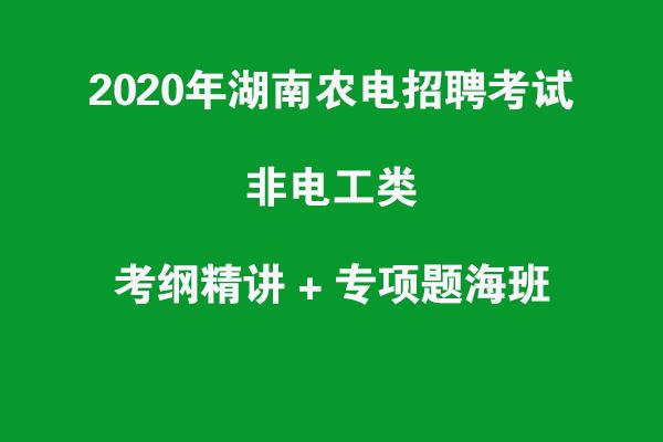2020年农电服务公司招聘非电工类考纲精讲+专项题海班