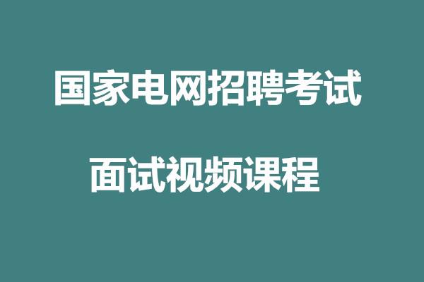 国家电网招聘考试面试视频录播课程