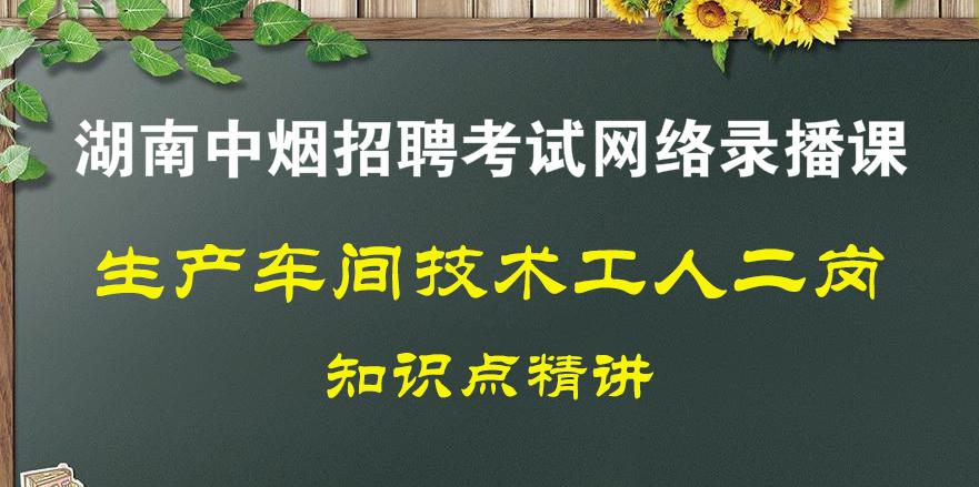 技术工人二岗(<font color='red'>湖南中烟</font>公司招聘考试)录播全套课程
