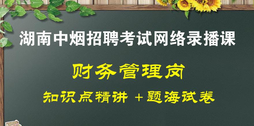 财务管理岗(<font color='red'>湖南中烟</font>公司招聘考试)录播全套课程