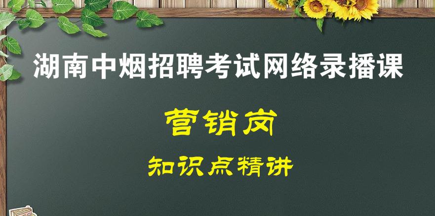 营销岗(湖南中烟公司招聘考试)录播全套课程