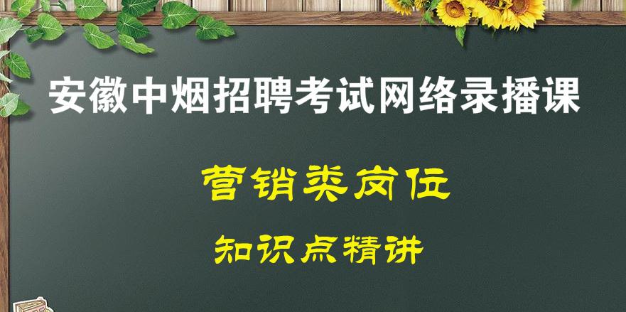 营销岗位(安徽省中烟公司招聘考试)录播全套课程