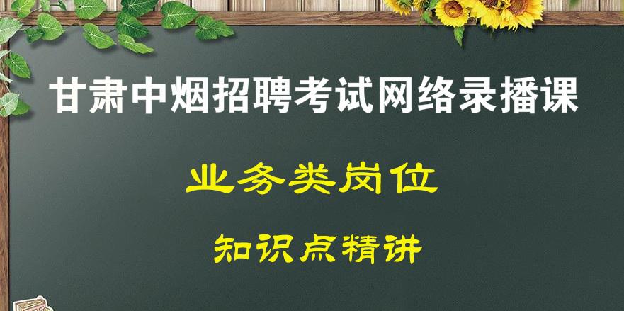 业务类岗(甘肃烟草工业招聘考试)录播全套课程