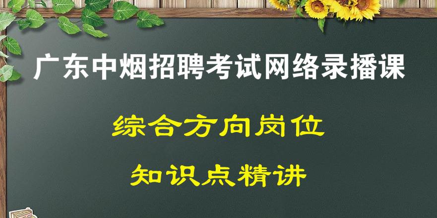 综合方向岗(广东省中烟公司招聘考试)全套录播课