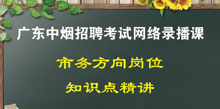 市务方向岗位(广东省中烟公司招聘考试)录播全套课程