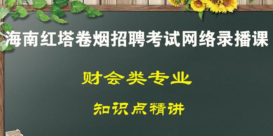 财务类专业(海南红塔卷烟招聘考试)录播全套课程