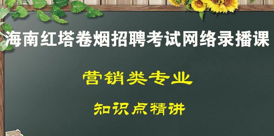 营销类专业(海南红塔卷烟招聘考试)录播全套课程