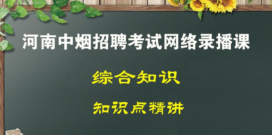 综合知识(河南中烟公司招聘考试)全套录播课