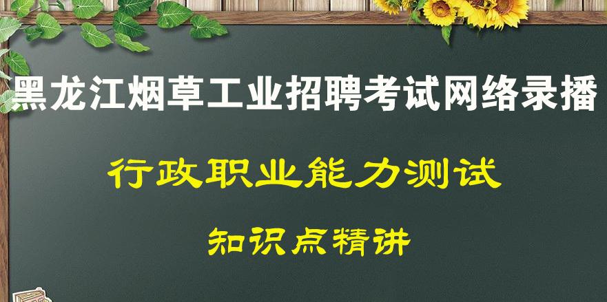 行测(黑龙江烟草工业招聘考试)全套录播课